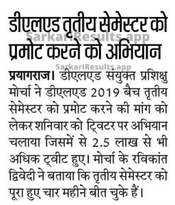 UP DELED 3rd Semester Results 2021