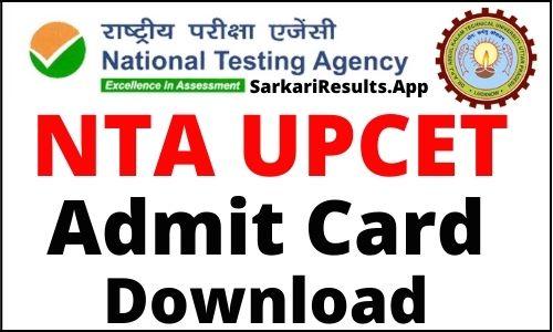 NTA UPCET Admit Card 2021 Sarkari Result